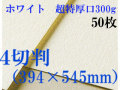 ミューズ ホワイトワトソン<超特厚口300g>4切判(394×545mm) 50枚