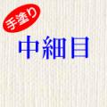 那須野(ナスノ) 麻100% ガエラ 手塗りキャンバス 中細目