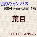 純麻手張りキャンバス 荒目 100号(P・Mから選択) 1枚組
