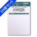 【10冊セット】ポストカードPIJ-033 インクジェット専用紙(両面マット紙)30枚入[郵便枠なし]