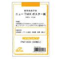 ミューズ ポストカード PNT-003 ニューTMKポスター 特厚口(最高級画学紙) 30枚入[郵便枠なし]