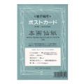 マルマン ポストカード 本画仙紙 10枚 S136[郵便枠あり]
