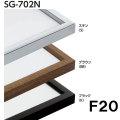 SG-702N F20号(3色から選択)アクリル付[水彩・デッサン用額縁]