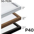 SG-702N P40号(3色から選択)アクリル付[水彩・デッサン用額縁]