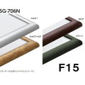 SG-706N F15号(4色から選択)アクリル付[水彩・デッサン用額縁]