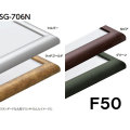 SG-706N F50号(4色から選択)アクリル付[水彩・デッサン用額縁]