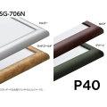 SG-706N P40号(4色から選択)アクリル付[水彩・デッサン用額縁]
