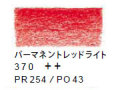 ヴァンゴッホ色鉛筆 370 パーマネントレッドライト