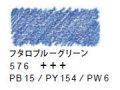 ヴァンゴッホ水彩色鉛筆 576 フタロブルーグリーン