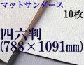 マットサンダース水彩紙 厚さ256g  中目 四六判(1,091mm×788mm) 10枚