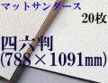 マットサンダース水彩紙 厚さ256g  中目 四六判(1,091mm×788mm) 20枚