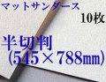 マットサンダース水彩紙 厚さ256g  中目 半切判(545mm×788mm) 10枚