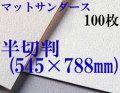 マットサンダース水彩紙 厚さ256g  中目 半切判(545mm×788mm) 100枚