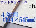 マットサンダース水彩紙 厚さ256g  中目 4切判(394×545mm) 5枚