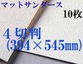 マットサンダース水彩紙 厚さ256g  中目 4切判(394×545mm) 10枚