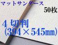 マットサンダース水彩紙 厚さ256g  中目 4切判(394×545mm) 50枚