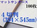 マットサンダース水彩紙 厚さ256g  中目 4切判(394×545mm) 100枚