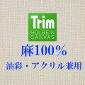 TRIM 張りキャンバス(麻100%) 中目 [油彩アクリル兼用]