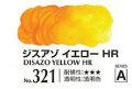 321 ジスアゾイエローHR 6号(20ml) [Aqyla(アキーラ)水性アルキド樹脂絵具]