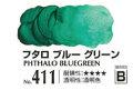 411 フタロブルーグリーン 6号(20ml) [Aqyla(アキーラ)水性アルキド樹脂絵具]