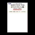 ミューズ ポストカードPHW-031 ホワイトワトソン300g 30枚入