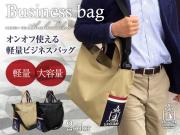 ビジネスバッグおニュー