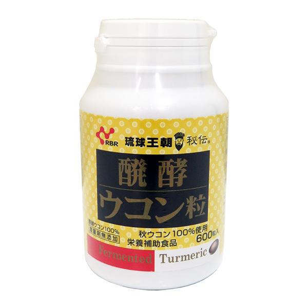 醗酵ウコン粒(お徳用ボトル) (200mg×600粒)