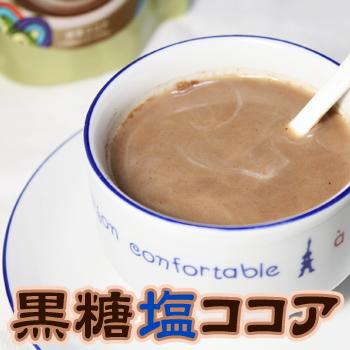 黒糖塩ココア200g(ぬちまーす使用)