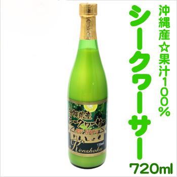 けんしょくシークワーサー720ml (沖縄県産シークワーサー果汁100%原液)