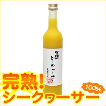 完熟シークワーサージュース500ml 沖縄産果汁100%