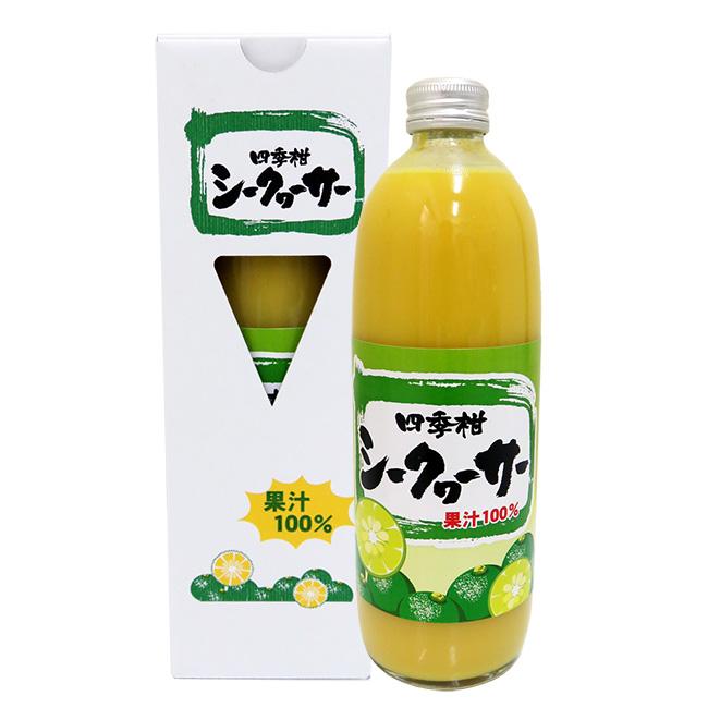 四季柑シークワーサー果汁100%
