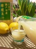 【限定】無添加瀬戸田産レモンストレート果汁1000ml〜大隅農園のレモン100%使用〜