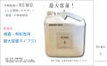 【噴霧・希釈専用】人と環境にやさしい「最強」除菌・消臭剤 REMO.5L濃度2倍最大容量タイプ☆期間限定価格