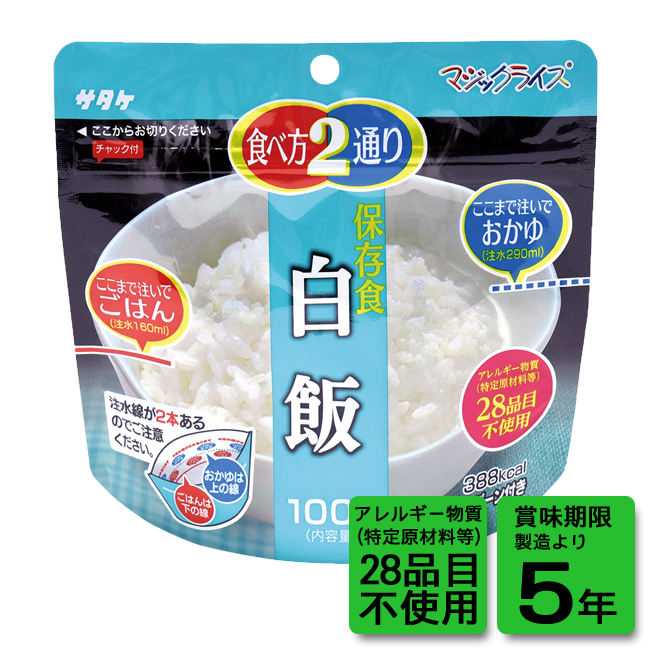 マジックライス白飯100g個食(20袋入・50袋入/箱)