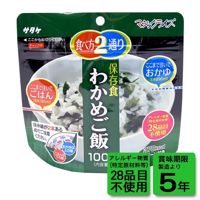 マジックライス わかめご飯100g個食(20袋入・50袋入/箱)