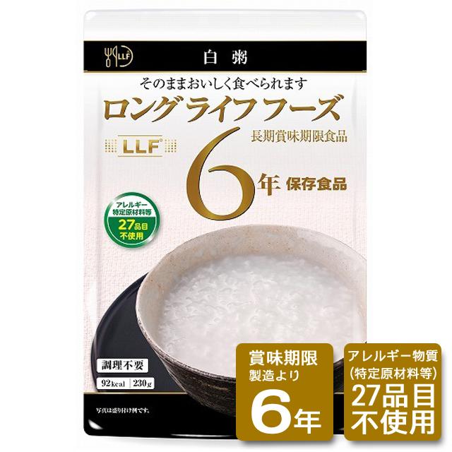 白粥(50食入/箱)