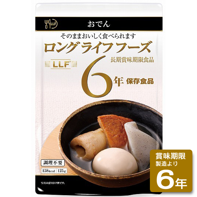 おでん(25食入/箱×2箱)
