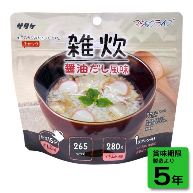 マジックライス雑炊シリーズ:醤油だし風味(20袋入/50袋入)