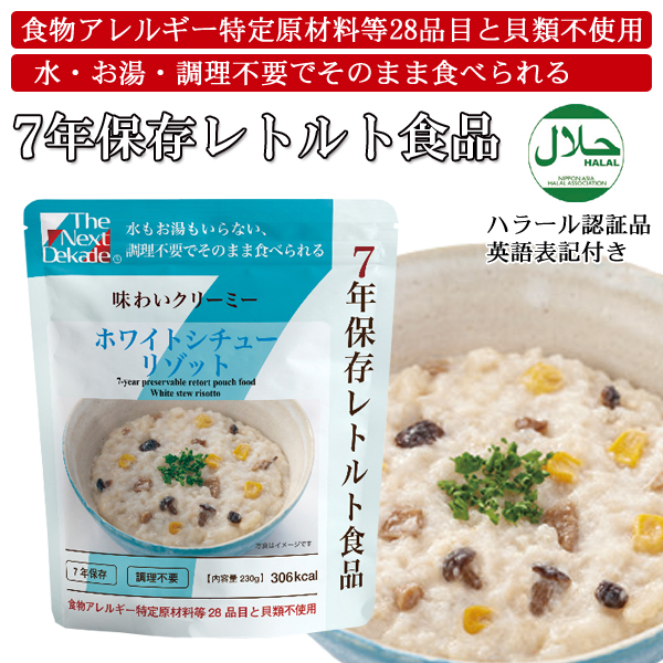 7年保存レトルト食品:ホワイトシチューリゾット