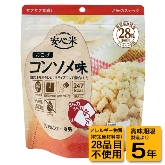 安心米おこげ コンソメ味(30袋入/箱)