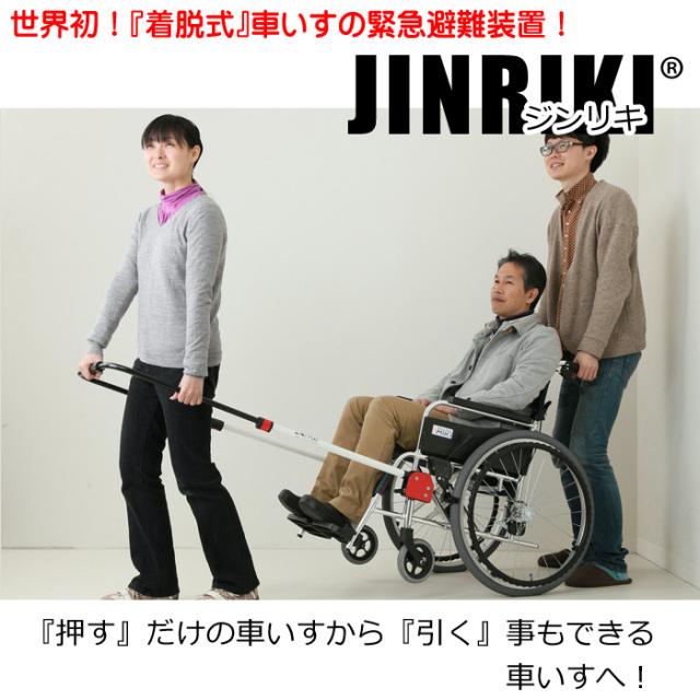 車いす緊急避難装置 JINRIKI(ジンリキ)