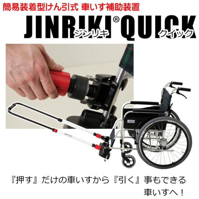 車いす緊急避難装置 JINRIKI QUICK(ジンリキクイック)