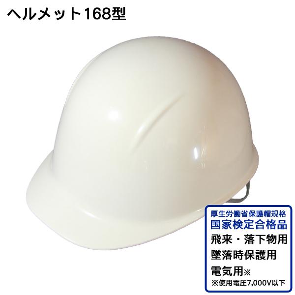 ヘルメット 168型