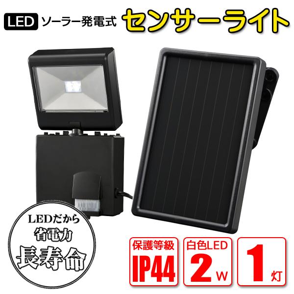 LEDソーラーセンサーライト1灯