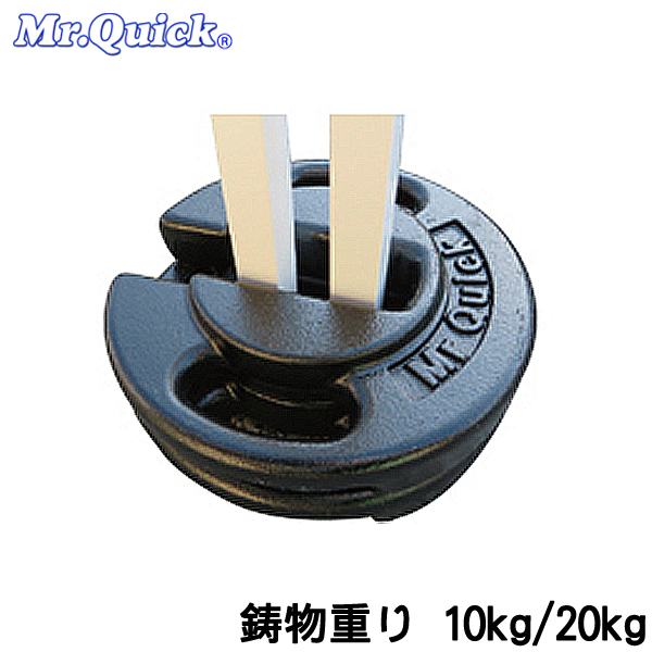 クイックテント固定用鋳物製おもり(1足分)【10kg】