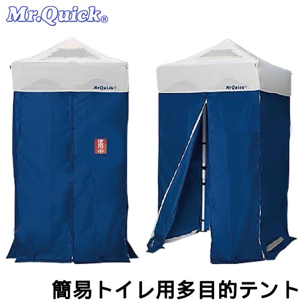 簡易トイレ・更衣室用テント