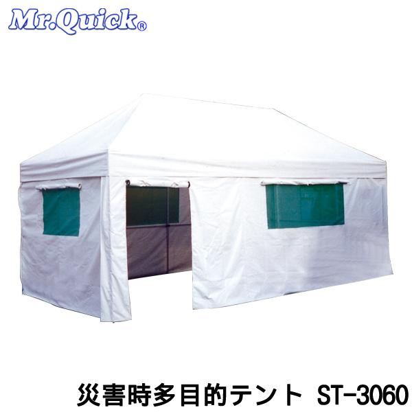 災害時多目的テントST-3060