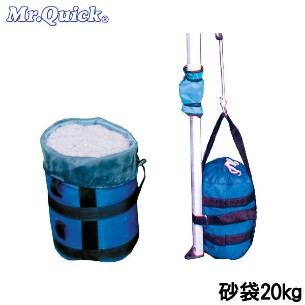 クイックテント固定用砂袋(1足分)【20kg】