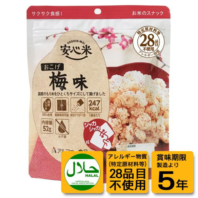 安心米おこげ 梅味(30袋入/箱)
