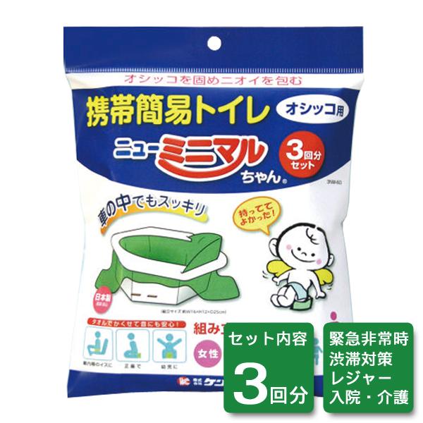 ミニマルちゃん(3回分セット)